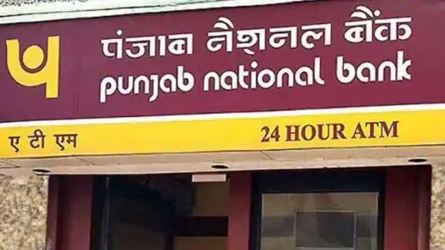 Photo of स्टेट बैंक के बाद पंजाब नेशनल बैंक ने भी एटीएम से पैसे निकालने के नियमों में बदलाव किया