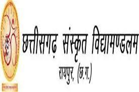 Photo of छत्तीसगढ़ संस्कृत विद्यामंडल करेगा विद्वानों का सम्मान