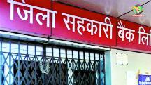 Photo of सरकार 311 करोड़ रुपए से प्रदेश के 6 कमजोर सहकारी बैंकों को करेगी हईटेक