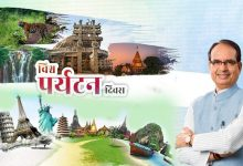 Photo of मुख्यमंत्री चौहान ने दी विश्व पर्यटन दिवस पर शुभकामनाएँ