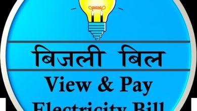 Photo of 18 एवं 19 सितम्बर को बिजली बिल भुगतान केन्द्र खुलेंगे