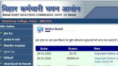 Photo of बिहार इंटर स्तरीय भर्ती जल्द पूरी करने की मांग