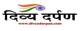 Divya Darpan