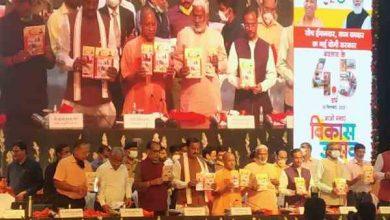 Photo of योगी सरकार के 4.5 साल पूरे, जनता के सामने पेश किया रिपोर्ट कार्ड