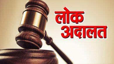 Photo of समस्त न्यायालयों में वृहद स्तर पर नेशनल लोक अदालत का आयोजन 11 दिसम्बर को